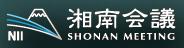 shonan_meeting